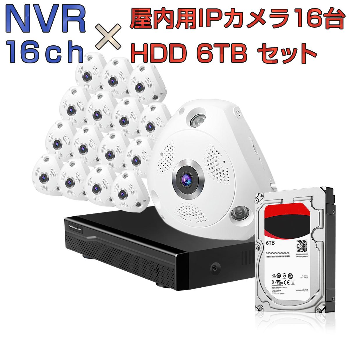 NVR ネットワークビデオレコーダー 16ch HDD6TB内蔵 C61S 2K 1080P 200万画素カメラ 16台セット IP ONVIF形式 スマホ対応 遠隔監視 1080P FHD 動体検知 同時出力 録音対応 H.265+ IPカメラレコーダー監視システム 宅配便送料無料 1年保証