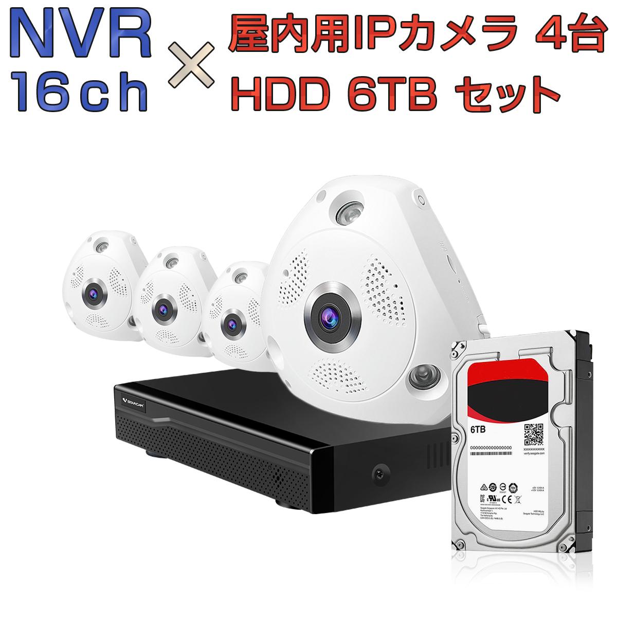 NVR ネットワークビデオレコーダー 16ch HDD6TB内蔵 C61S 2K 1080P 200万画素カメラ 4台セット IP ONVIF形式 スマホ対応 遠隔監視 1080P FHD 動体検知 同時出力 録音対応 H.265+ IPカメラレコーダー監視システム 宅配便送料無料 1年保証