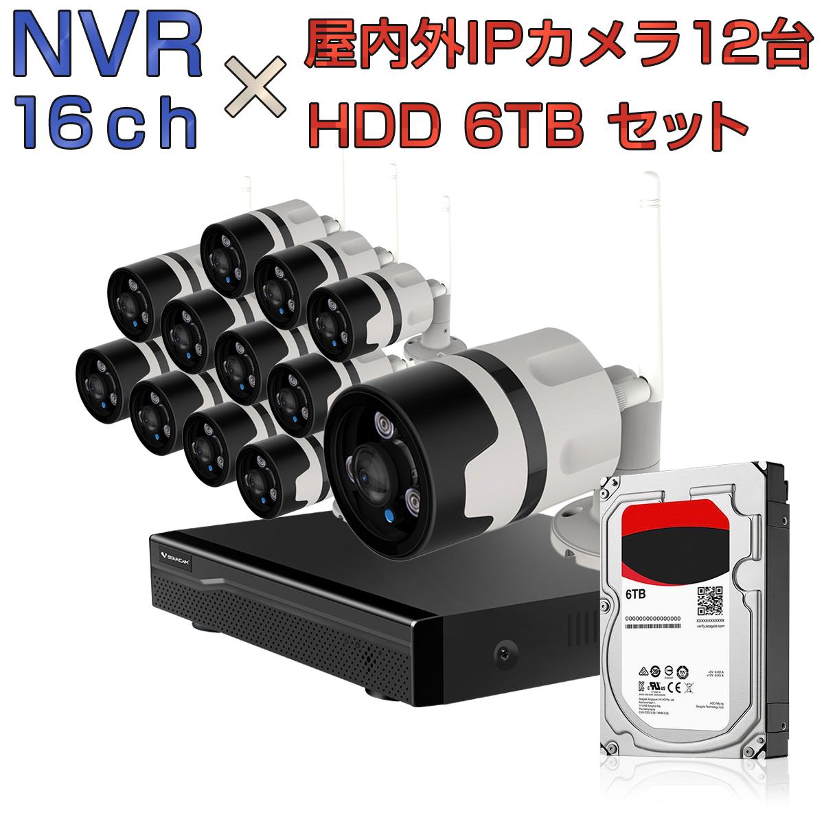 NVR ネットワークビデオレコーダー 16ch HDD6TB内蔵 C63S 2K 1080P 200万画素カメラ 12台セット IP ONVIF形式 スマホ対応 遠隔監視 1080P FHD 動体検知 同時出力 録音対応 H.265+ IPカメラレコーダー監視システム 宅配便送料無料 1年保証