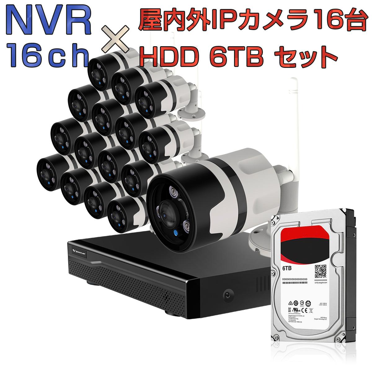 NVR ネットワークビデオレコーダー 16ch HDD6TB内蔵 C63S 2K 1080P 200万画素カメラ 16台セット IP ONVIF形式 スマホ対応 遠隔監視 1080P FHD 動体検知 同時出力 録音対応 H.265+ IPカメラレコーダー監視システム 宅配便送料無料 1年保証