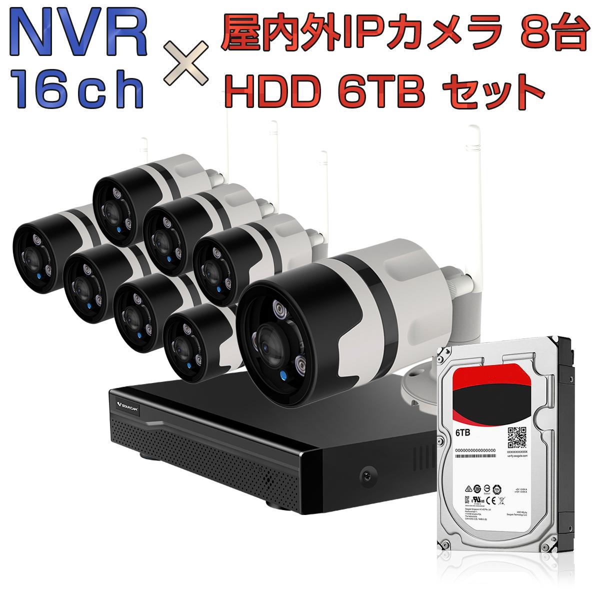 NVR ネットワークビデオレコーダー 16ch HDD6TB内蔵 C63S 2K 1080P 200万画素カメラ 8台セット IP ONVIF形式 スマホ対応 遠隔監視 1080P FHD 動体検知 同時出力 録音対応 H.265+ IPカメラレコーダー監視システム 宅配便送料無料 1年保証