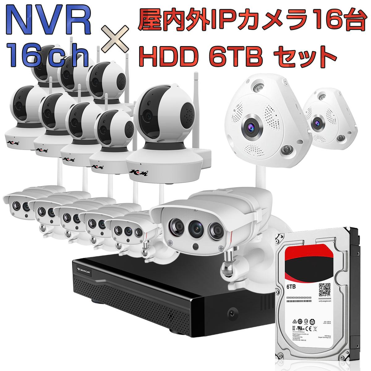 NVR ネットワークビデオレコーダー 16ch HDD6TB内蔵 C23S C61S C16S 2K 1080P 200万画素カメラ 16台セット IP ONVIF形式 スマホ対応 遠隔監視 1080P FHD 動体検知 同時出力 録音対応 H.265+ IPカメラレコーダー監視システム 宅配便送料無料 1年保証