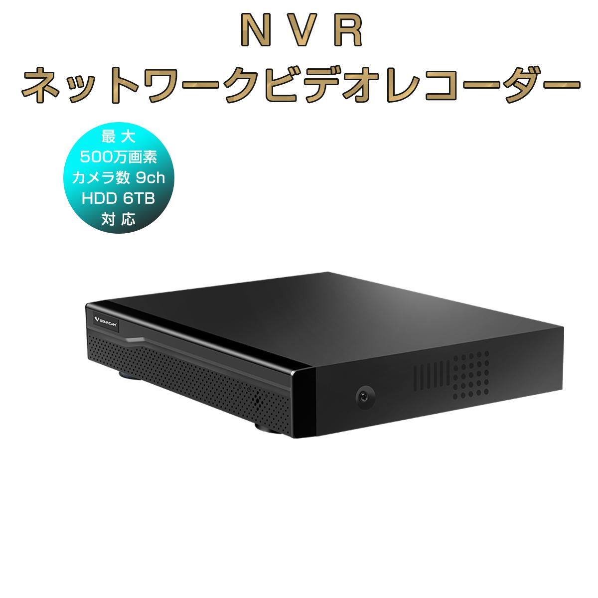 NVR ネットワークビデオレコーダー 9ch IP ONVIF形式 スマホ対応 遠隔監視 HDD最大6TB対応 1080P FHD 500万画素カメラ対応 動体検知 同時出力 録音対応 H.265+ IPカメラレコーダー監視システム 宅配便送料無料 1年保証 K&M
