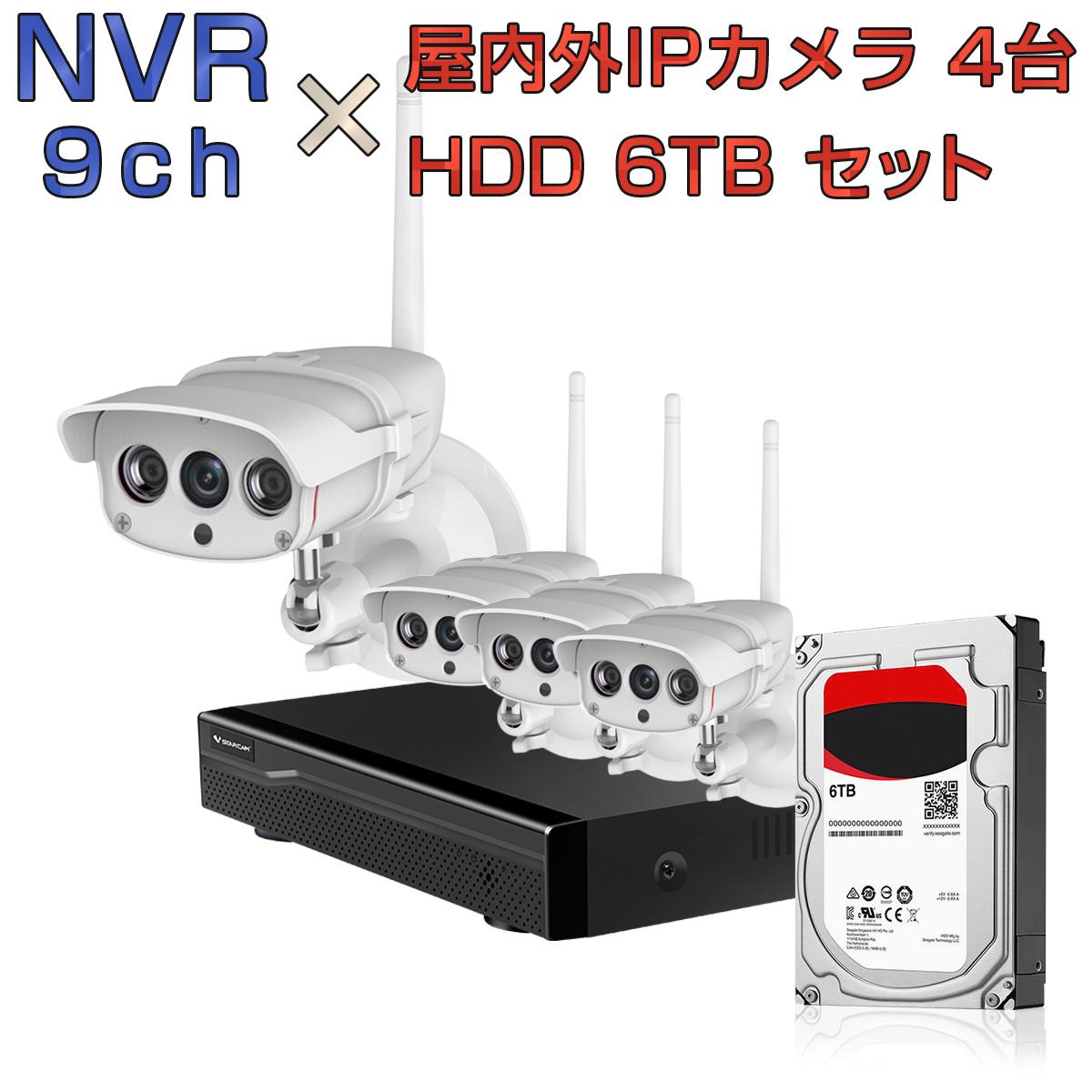 NVR ネットワークビデオレコーダー 9ch HDD6TB内蔵 C16S 2K 1080P 200万画素カメラ 4台セット IP ONVIF形式 スマホ対応 遠隔監視 1080P FHD 動体検知 同時出力 録音対応 H.265+ IPカメラレコーダー監視システム 宅配便送料無料 1年保証