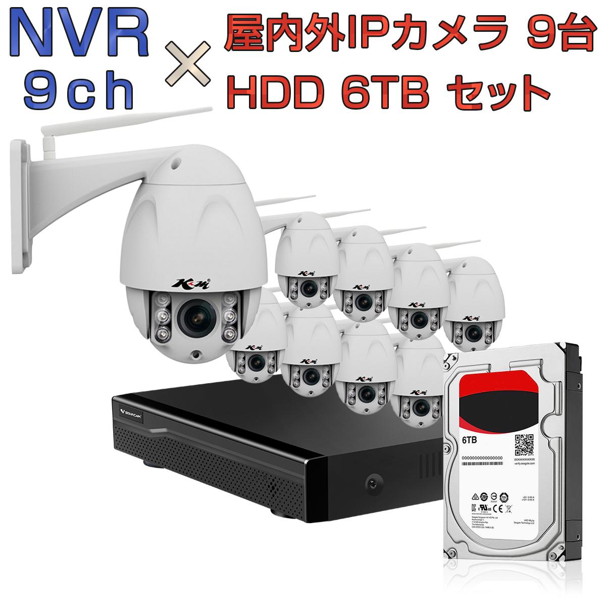 NVR ネットワークビデオレコーダー 9ch HDD6TB内蔵 C34S 2K 1080P 200万画素カメラ 9台セット IP ONVIF形式 スマホ対応 遠隔監視 1080P FHD 動体検知 同時出力 録音対応 H.265+ IPカメラレコーダー監視システム 宅配便送料無料 1年保証 K&M