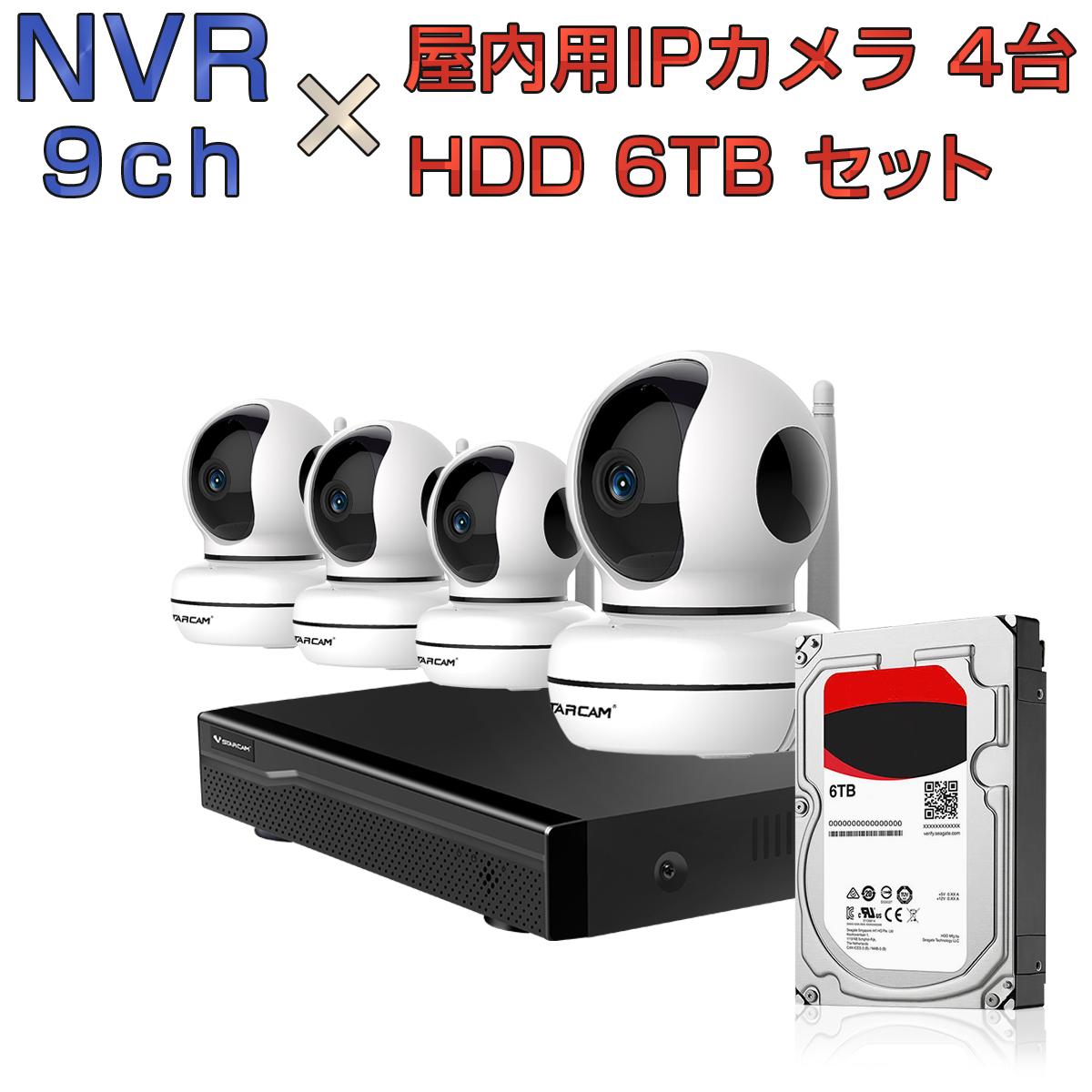 NVR ネットワークビデオレコーダー 9ch HDD6TB内蔵 C46S 2K 1080P 200万画素カメラ 4台セット IP ONVIF形式 スマホ対応 遠隔監視 1080P FHD 動体検知 同時出力 録音対応 H.265+ IPカメラレコーダー監視システム 宅配便送料無料 1年保証