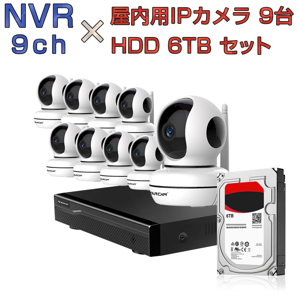 NVR ネットワークビデオレコーダー 9ch HDD6TB内蔵 C46S 2K 1080P 200万画素カメラ 9台セット IP ONVIF形式 スマホ対応 遠隔監視 1080P FHD 動体検知 同時出力 録音対応 H.265+ IPカメラレコーダー監視システム 宅配便送料無料 1年保証