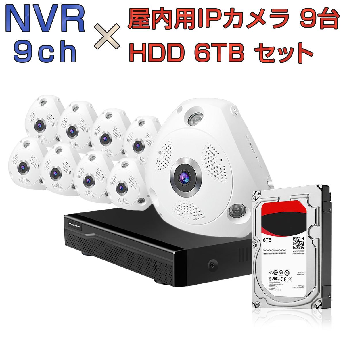 NVR ネットワークビデオレコーダー 9ch HDD6TB内蔵 C61S 2K 1080P 200万画素カメラ 9台セット IP ONVIF形式 スマホ対応 遠隔監視 1080P FHD 動体検知 同時出力 録音対応 H.265+ IPカメラレコーダー監視システム 宅配便送料無料 1年保証