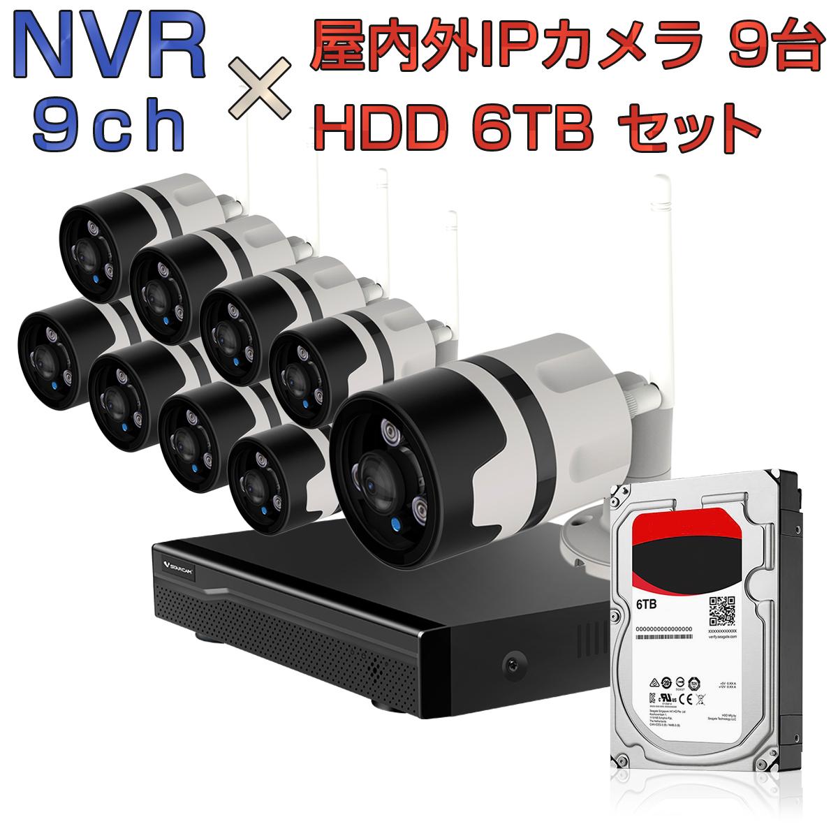 NVR ネットワークビデオレコーダー 9ch HDD6TB内蔵 C63S 2K 1080P 200万画素カメラ 9台セット IP ONVIF形式 スマホ対応 遠隔監視 1080P FHD 動体検知 同時出力 録音対応 H.265+ IPカメラレコーダー監視システム 宅配便送料無料 1年保証