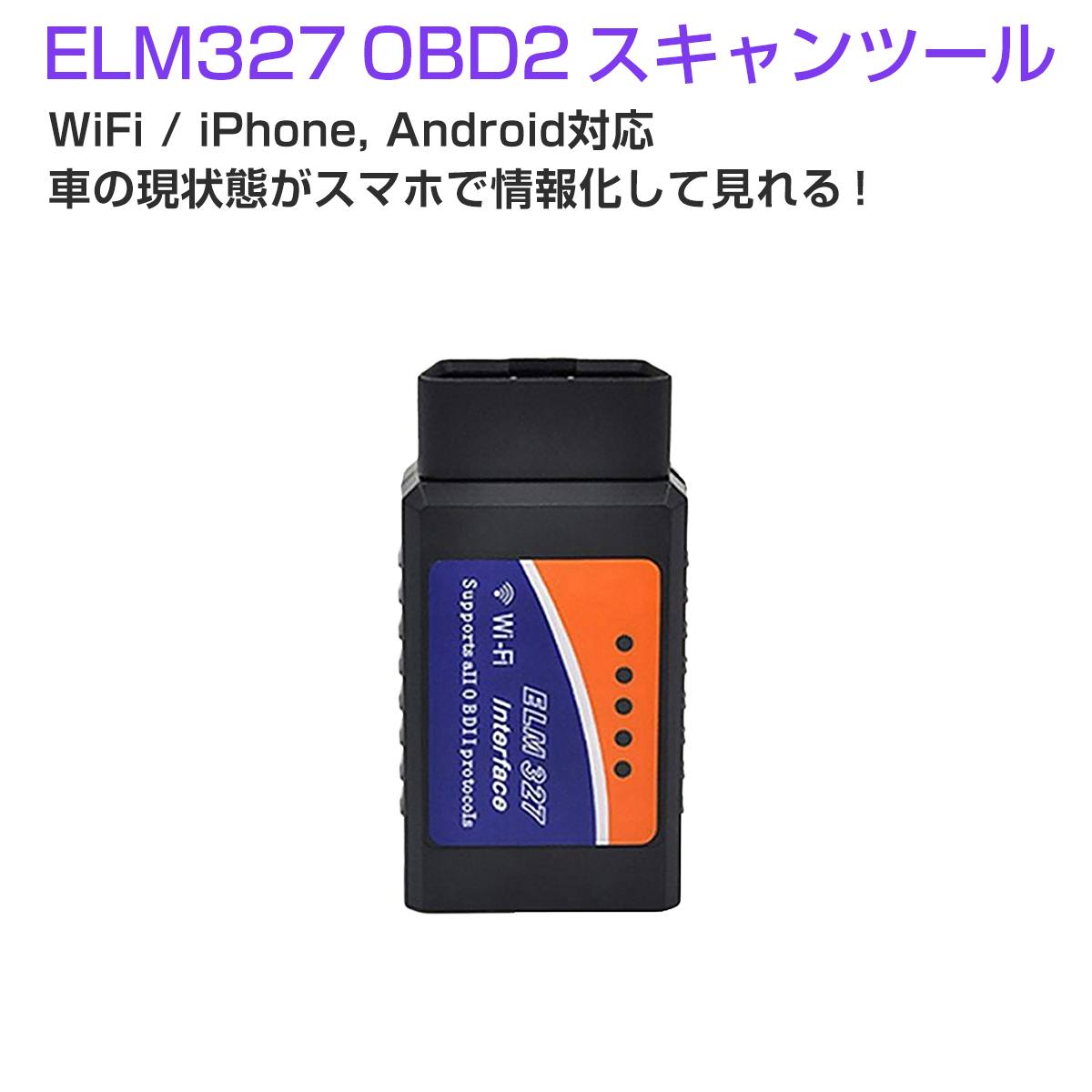 ELM327 WiFi OBD2汎用スキャンツール V1.5 iPhone iPad Android PC対応 カー情報診断ツール OBDII マルチメーター SDM便送料無料 1ヶ月保証 K&M
