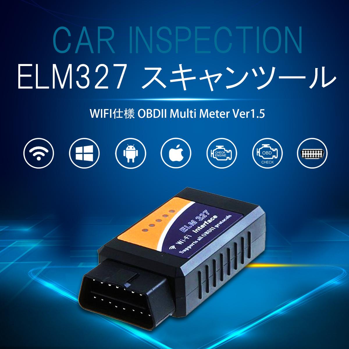 ELM327 WiFi OBD2汎用スキャンツール V1.5 iPhone iPad Android PC対応 カー情報診断ツール OBDII マルチメーター SDM便送料無料 1ヶ月保証
