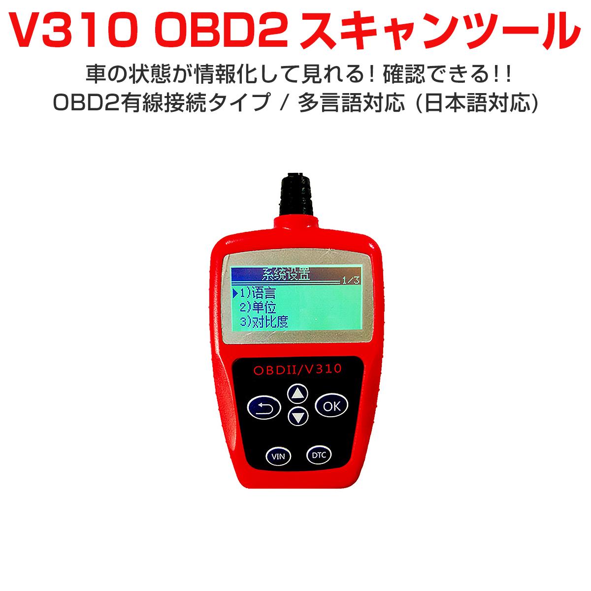 OBD2汎用スキャンツール カー情報診断ツール 有線 車の状態が確認できる エンジン回転数 エンジン負荷率 ブースト圧 平均燃費 水温など OBDII マルチメーター SDM便送料無料 1ヶ月保証