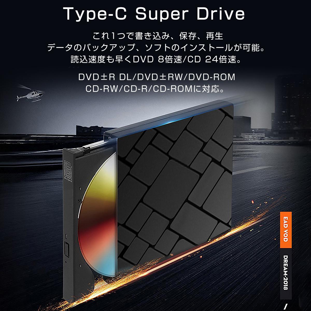 外付けDVDドライブ USB3.0 Type-C 両対応 黒 ポータブル 軽量 薄型スリム 静音設計 高速書込 高速読込 ドライバー不要 バスパワー 電源不要 スーパードライブ 外付けDVDプレーヤー Windows/MacOS 対応 SDM便送料無料 1ヶ月保証