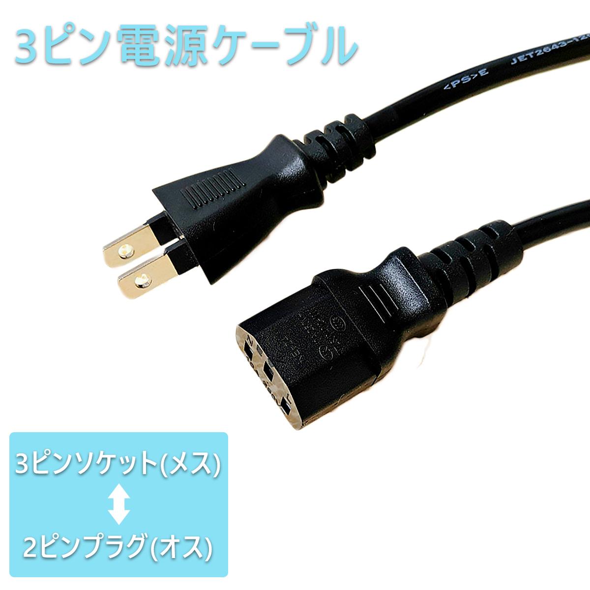 電源ケーブル 3ピンソケット(メス) ⇔ 2ピンプラグ(オス) 品型 1.5m 黒 パソコン ディスプレイ アース線なし SDM便送料無料 PSE 1ヶ月保証 K&M