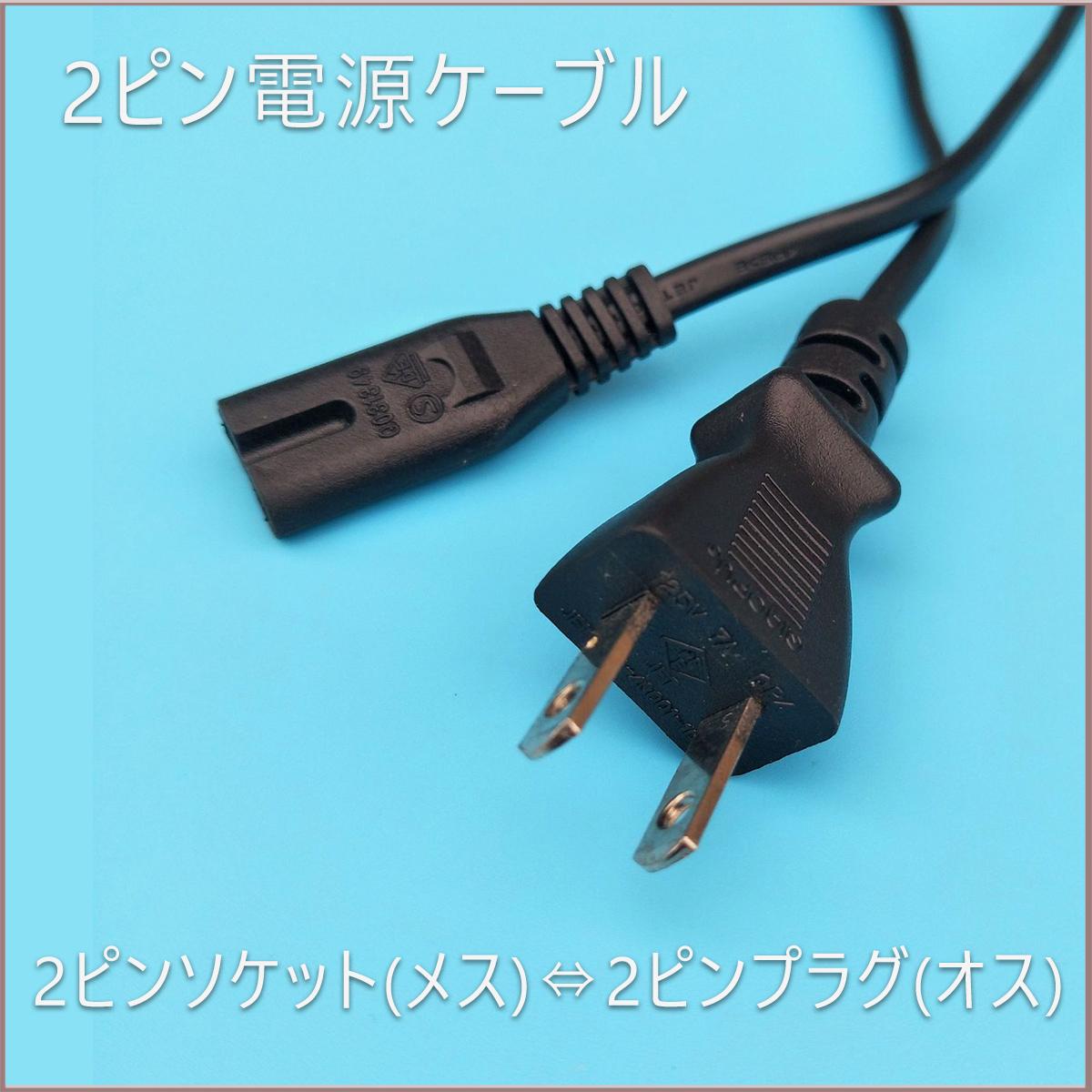 電源ケーブル 2ピンソケット(メス) ⇔ 2ピンプラグ(オス) メガネ型 1.5m 黒 ノートパソコン PS4 PS3 SDM便送料無料 PSE 1ヶ月保証