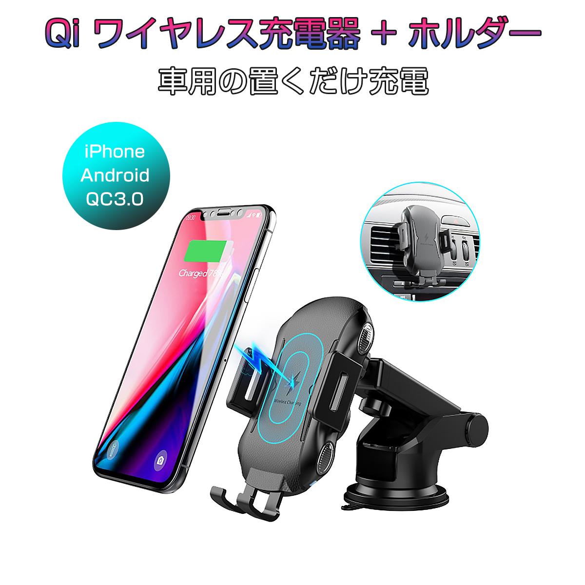 車載 Qiワイヤレス充電器ホルダー 吹出口取付け 吸盤式 2Way 10W 急速充電対応 360度回転 赤外線センサーによる自動開閉 Qi搭載のスマホにほぼ対応 iPhone Android Galaxyなど対応 宅配便送料無料 1ヶ月保証 K&M
