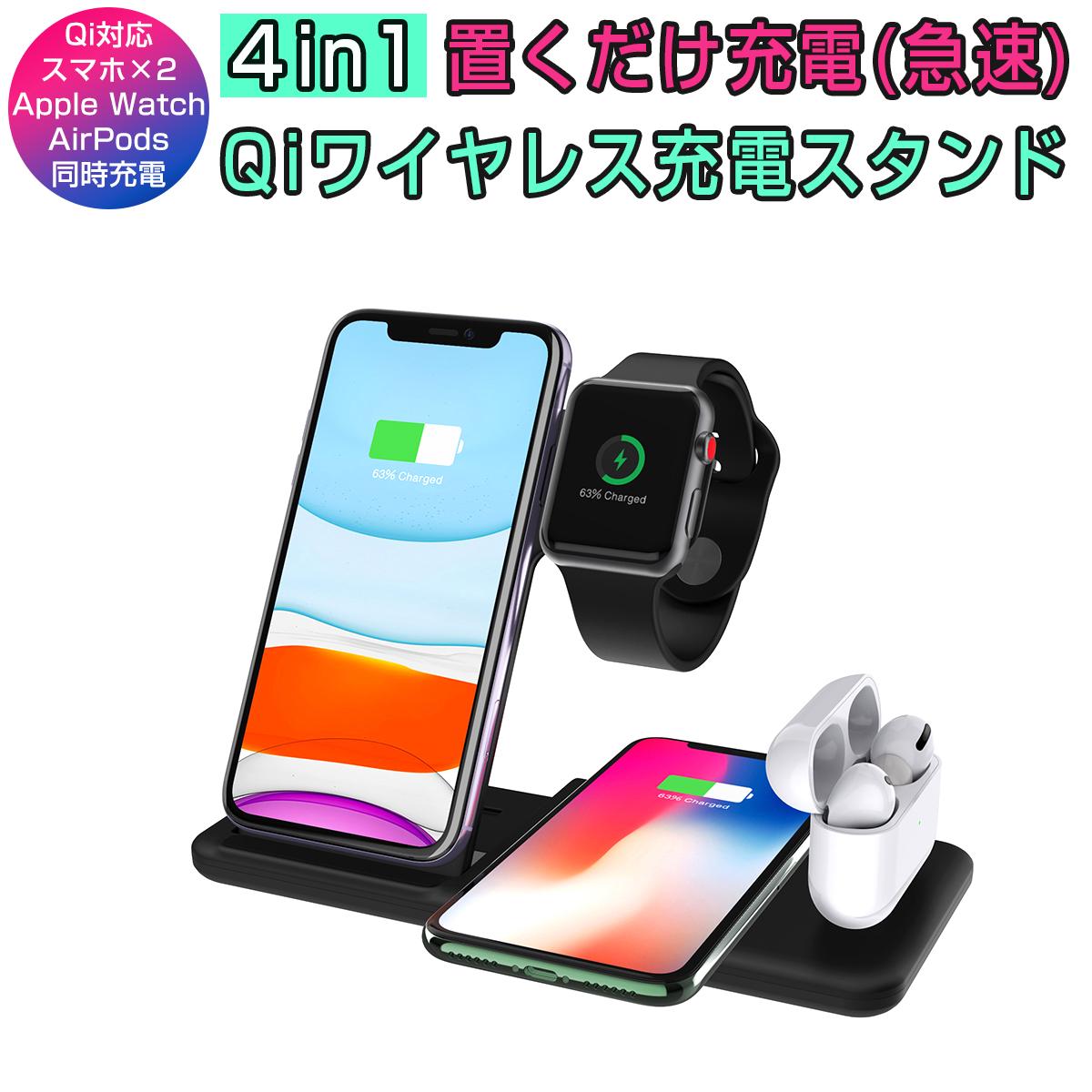 iPhone Apple Watch AirPods 4in1 Qiワイヤレス充電スタンド 4台同時充電 スマホ2台可能 折り畳み式 Androidスマホ アップルウォッチ QC3.0 急速充電対応 同時充電 ワイヤレスチャージャー Galaxy Xperia 対応 黒 SDM便送料無料 1ヶ月保証
