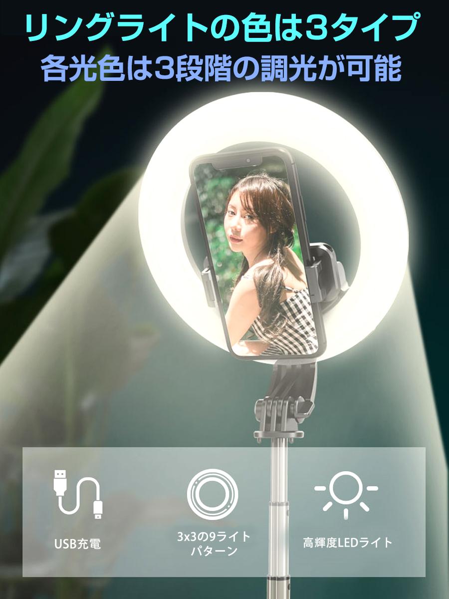 LEDリングライト付きセルカ棒 自撮り棒 三脚スタンド YouTube撮影 TikTok 17Live ライブ配信 卓上 リモコン付き 自撮り 動画 オンライン会議 授業 zoom 高輝度 美容 キレイ 9パターンのライト 伸縮 35cm~90cm 女優ライト フィルライト 宅配便送料無料 1ヶ月保証