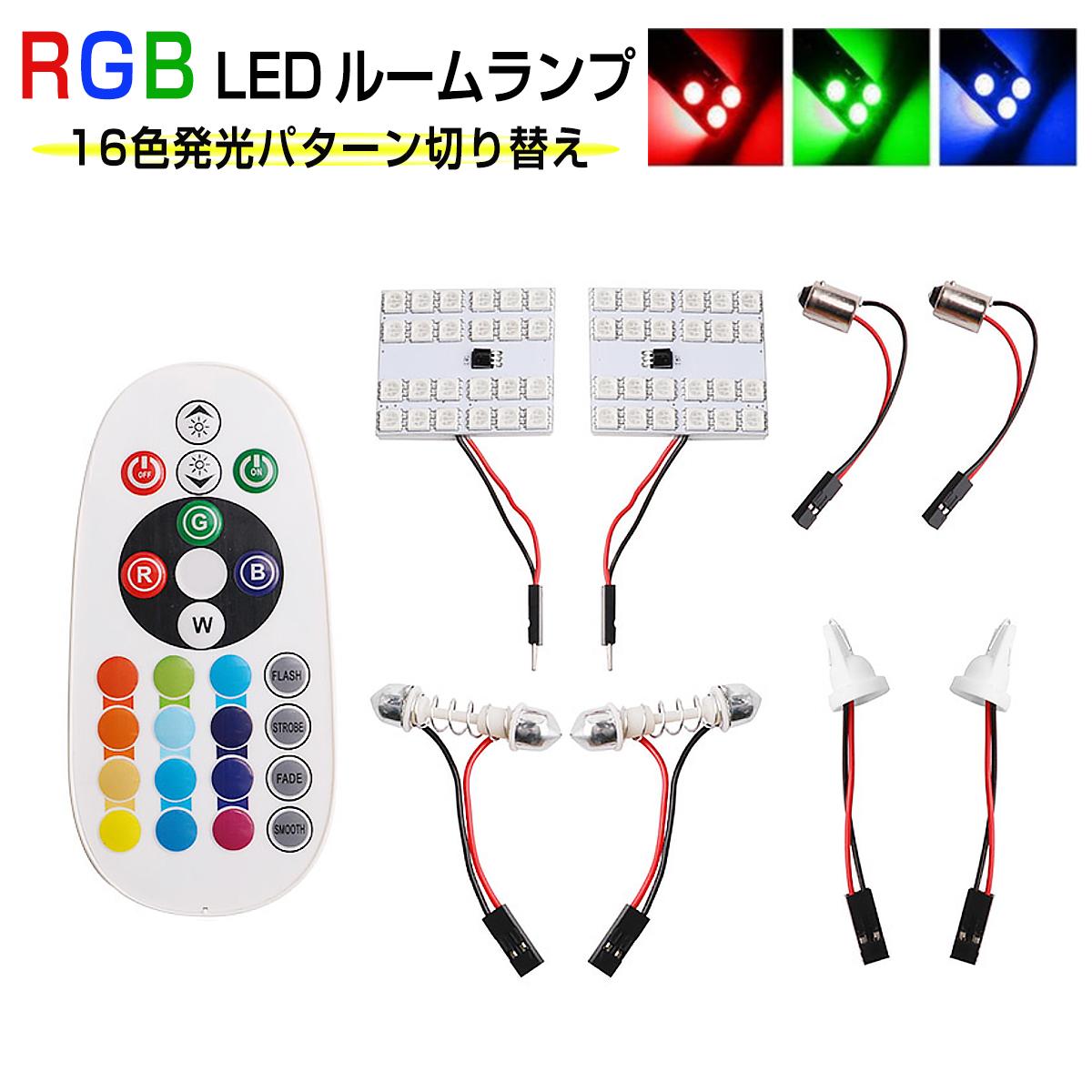 LED RGB 24SMD LED ルームランプ 16色 T10 BA9S T10×31 5050チップ SDM便送料無料 1ヶ月保証