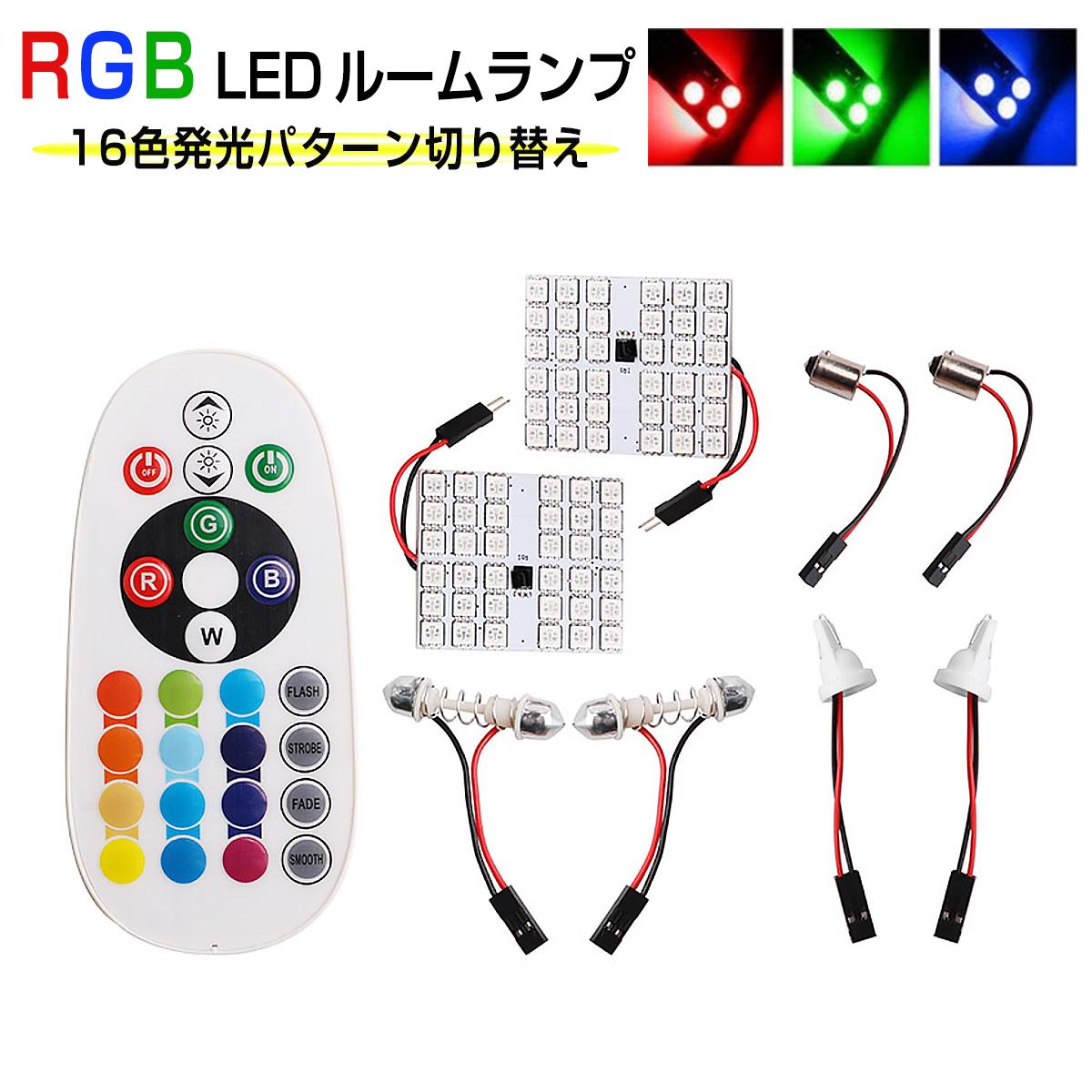 LED RGB 36SMD LED ルームランプ 16色 T10 BA9S(G14 T8.5) T10×31 T8x28(S8.5)コネクタ付 5050チップ SDM便送料無料 在庫処分1ヶ月保証