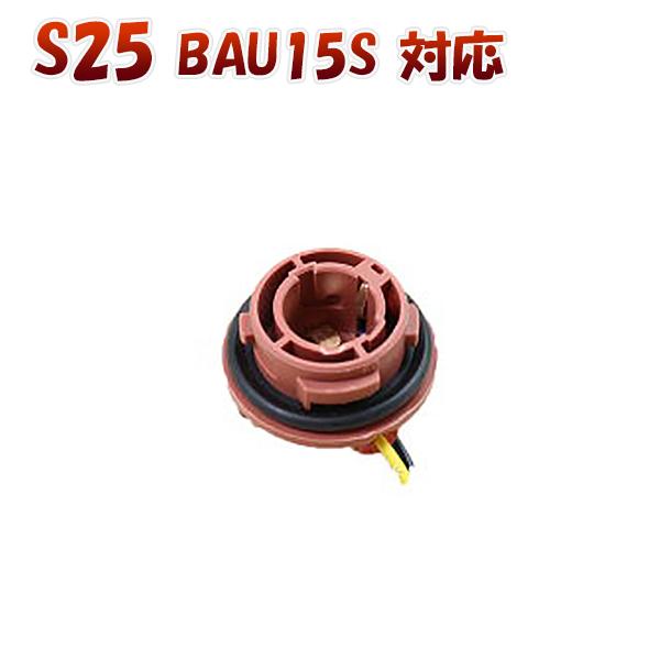 S25ピン角違い BAU15S 150度 対応 ソケット 2個セット メスソケット メスカプラ 台座 汎用ソケット 色々使える 電装系 SDM便送料無料 1ヶ月保証 K&M