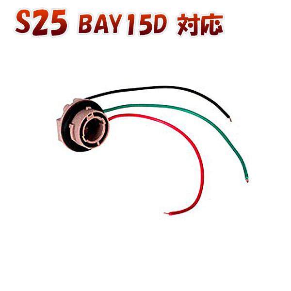 S25ダブル BAY15D 対応 ソケット 2個セット メスソケット メスカプラ 台座 汎用ソケット 色々使える 電装系 SDM便送料無料 1ヶ月保証 K&M
