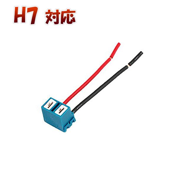 H7 対応 ソケット 2個セット メスソケット メスカプラ 台座 汎用ソケット 色々使える 電装系 SDM便送料無料 1ヶ月保証 K&M