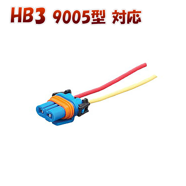 HB3 9005 H10 対応 ソケット 2個セット メスソケット メスカプラ 台座 汎用ソケット 色々使える 電装系 SDM便送料無料 1ヶ月保証 K&M