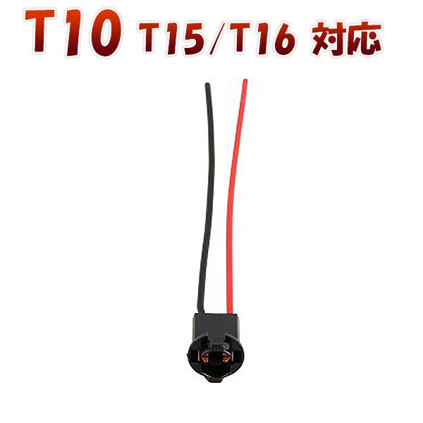 T10 T15 T16 対応 ソケット 2個セット メスソケット メスカプラ 台座 汎用ソケット 色々使える 電装系 SDM便送料無料 1ヶ月保証 K&M