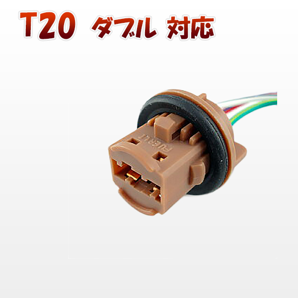 T20 ダブル 対応 ソケット 2個セット メスソケット メスカプラ 台座 汎用ソケット 色々使える 電装系 SDM便送料無料 1ヶ月保証 K&M