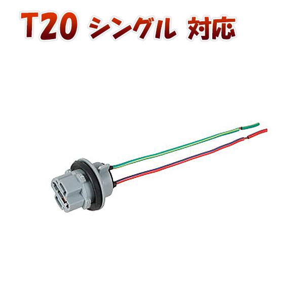 T20 シングル 対応 ソケット 2個セット メスソケット メスカプラ 台座 汎用ソケット 色々使える 電装系 SDM便送料無料 1ヶ月保証 K&M