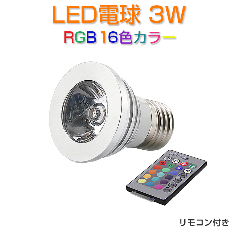 RGB 16色マルチカラー 3W LED電球 10個セット 口金E26 リモコン式 インテリア LED照明 リモコン LED 電球 スポットライト イルミネーション マルチカラー レインボー 照明 天井 照明器具 宅配便送料無料 6ヶ月保証 K&M