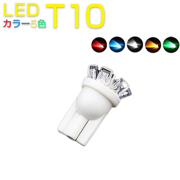 LED T10 メーター球 インジケーター エアコンパネル ホワイト・ブルー・レッド・イエロー・グリーン選べるカラー5色 2個セット SDM便送料無料 1ヶ月保証