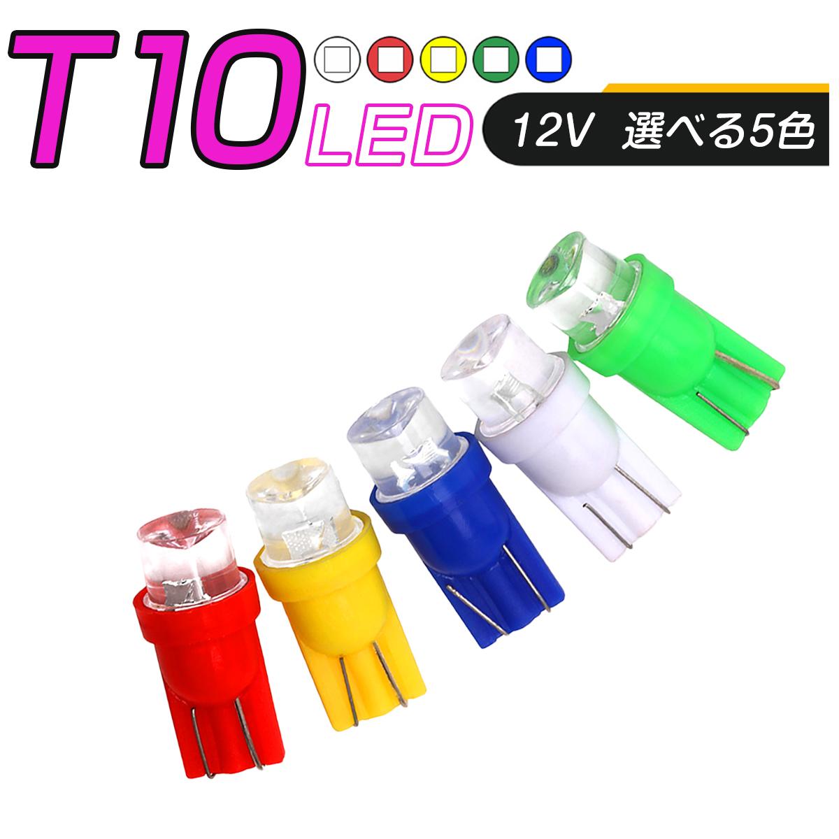 LED T10 SMD 選べるカラー5色 メーター球 タコランプ インジケーター エアコンパネル ウェッジ球 超拡散 全面発光 2個セット SDM便送料無料 1ヶ月保証