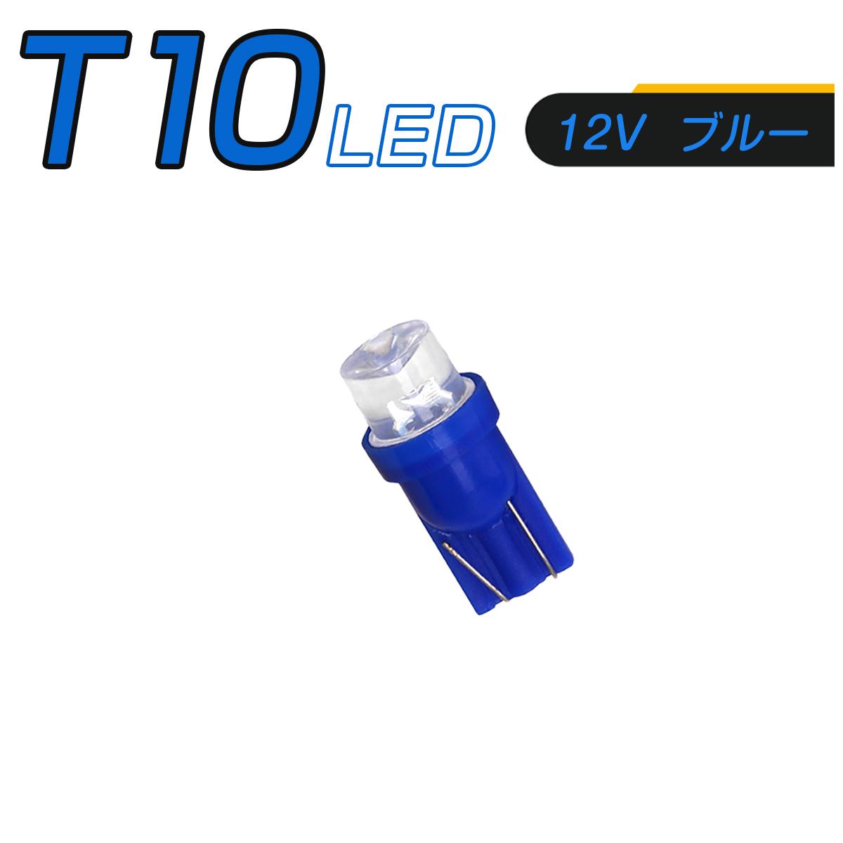 LED T10 青 SMD メーター球 タコランプ インジケーター エアコンパネル ウェッジ球 超拡散 全面発光 2個セット SDM便送料無料 1ヶ月保証