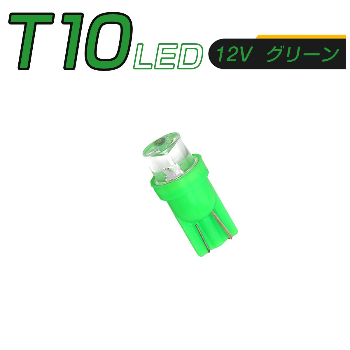 LED T10 緑 SMD メーター球 タコランプ インジケーター エアコンパネル ウェッジ球 超拡散 全面発光 2個セット SDM便送料無料 1ヶ月保証