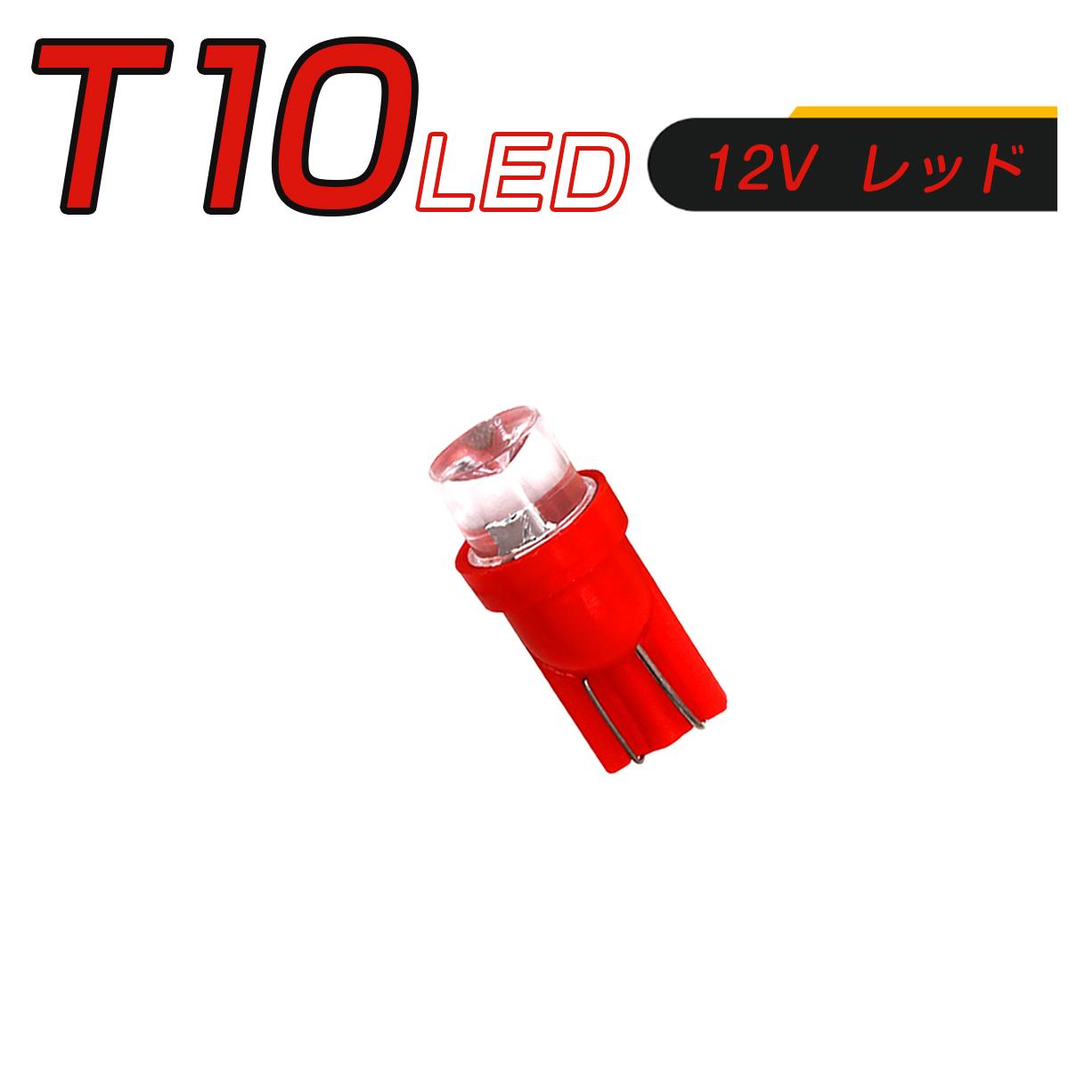 LED T10 赤 SMD メーター球 タコランプ インジケーター エアコンパネル ウェッジ球 超拡散 全面発光 2個セット SDM便送料無料 1ヶ月保証