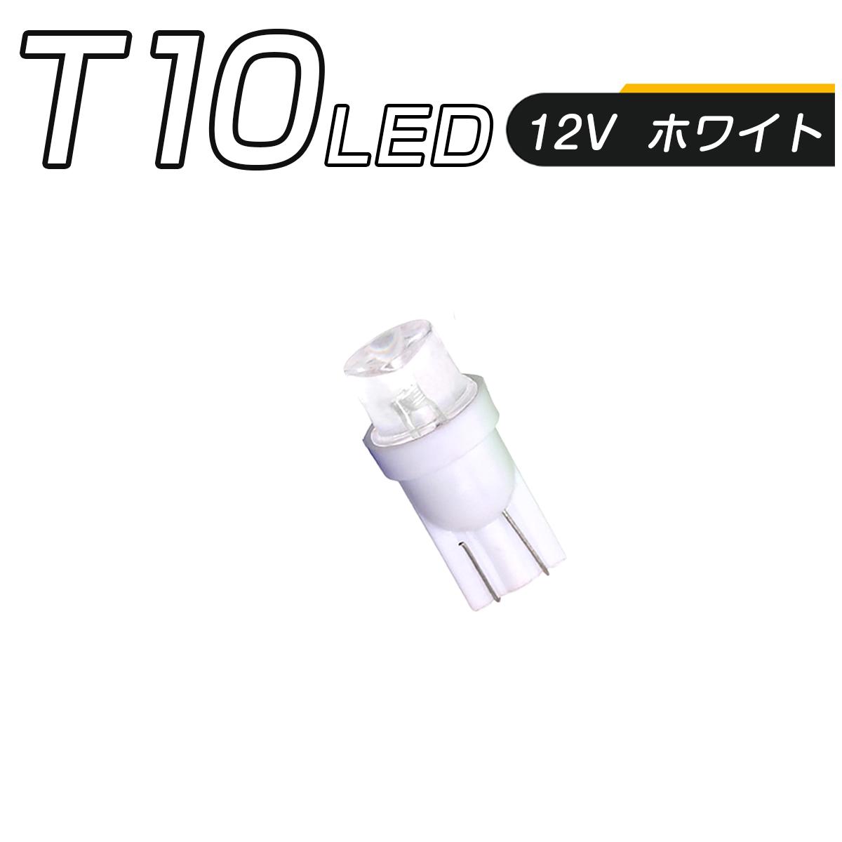 LED T10 白 SMD メーター球 タコランプ インジケーター エアコンパネル ウェッジ球 超拡散 全面発光 2個セット SDM便送料無料 1ヶ月保証