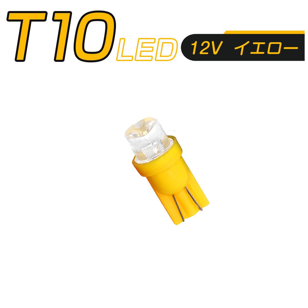 LED T10 黄 SMD メーター球 タコランプ インジケーター エアコンパネル ウェッジ球 超拡散 全面発光 2個セット SDM便送料無料 1ヶ月保証