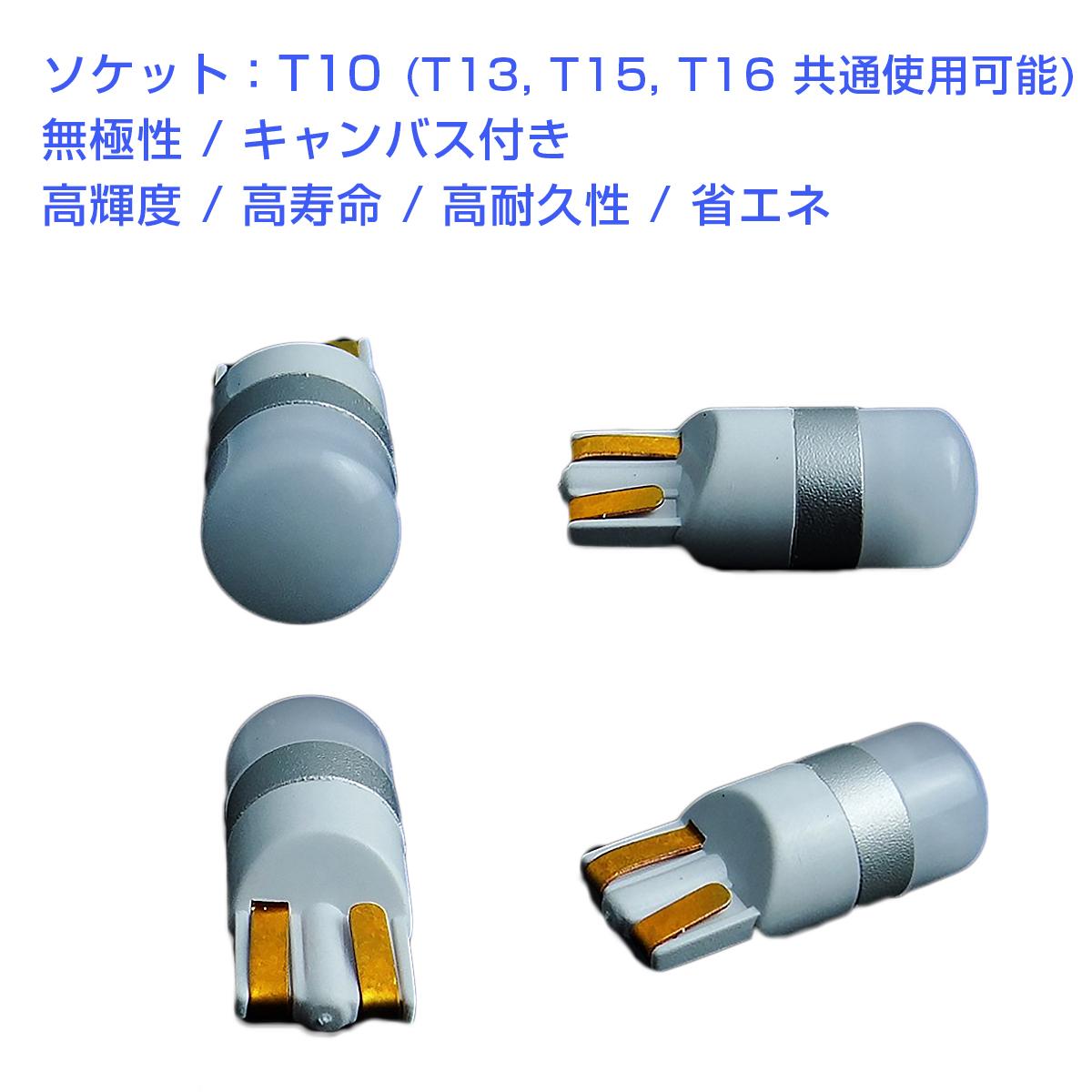 LED 緑 T10 T13 T15 T16 汎用 1SMD 3030 キャンセラー付き 150LM 12V/24V 無極性 2個セット 外車対応 SDM便送料無料 3ヶ月保証