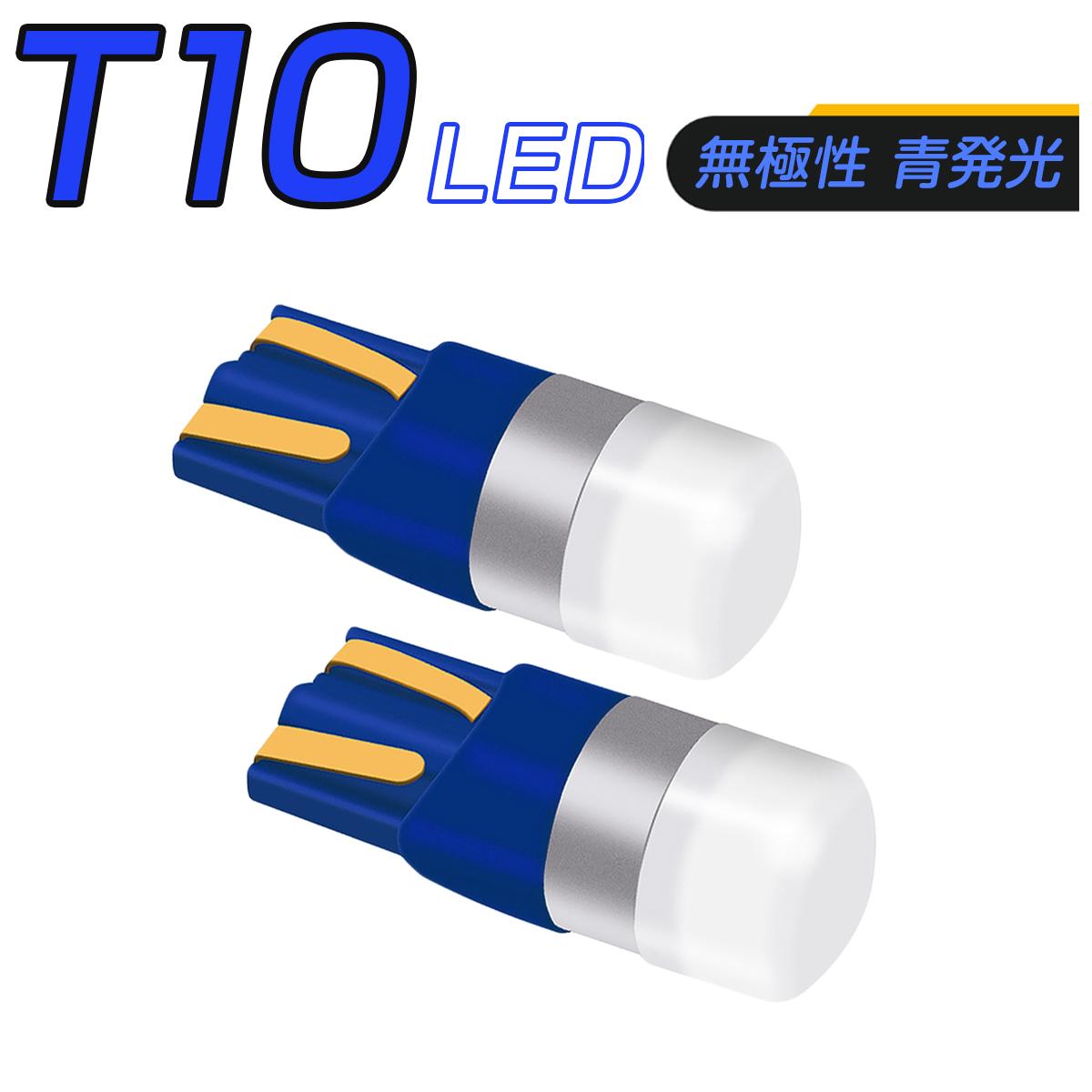 LED 青 T10 T13 T15 T16 汎用 1SMD 3030 キャンセラー付き 150LM 12V/24V 無極性 2個セット 外車対応 SDM便送料無料 3ヶ月保証