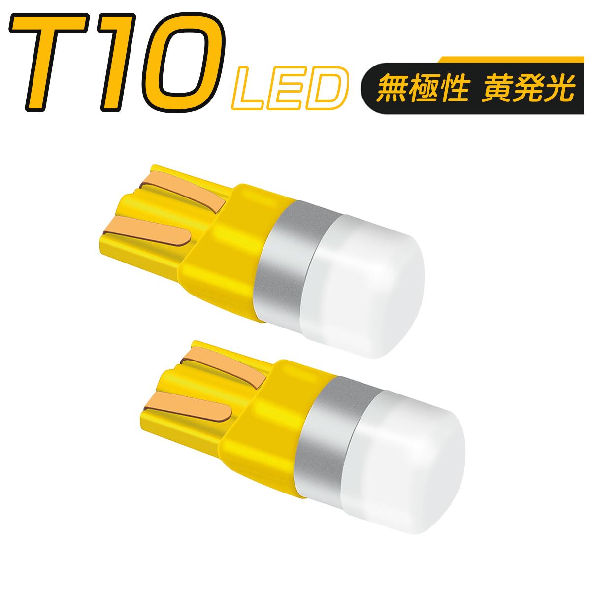 LED 黄 T10 T13 T15 T16 キャンセラー付き 150LM 12V/24V 無極性 2個セット 外車対応 SDM便送料無料 3ヶ月保証