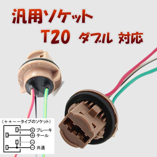 T20 ダブル 対応 ソケット 2個セット メスソケット メスカプラ 台座 汎用ソケット 色々使える 電装系 SDM便送料無料 1ヶ月保証