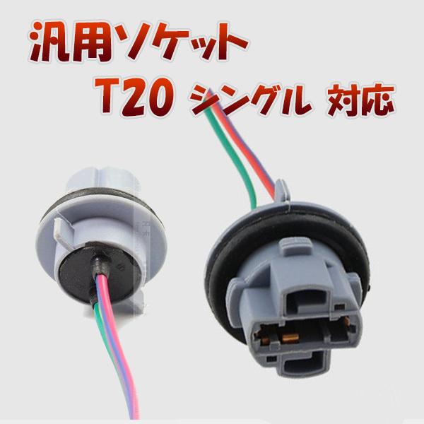 T20 シングル 対応 ソケット 2個セット メスソケット メスカプラ 台座 汎用ソケット 色々使える 電装系 SDM便送料無料 1ヶ月保証