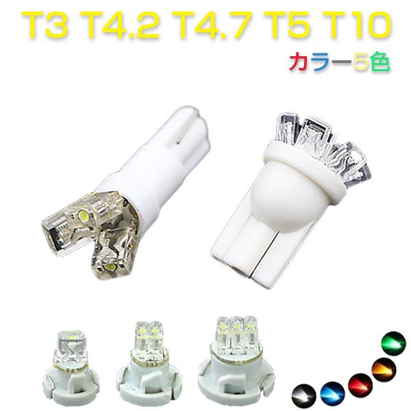 LED T3 T4.2 T4.7 T5 T10 メーター球 インジケーター エアコンパネル ホワイト・ブルー・レッド・イエロー・グリーン選べるカラー5色 2個セット SDM便送料無料 1ヶ月保証