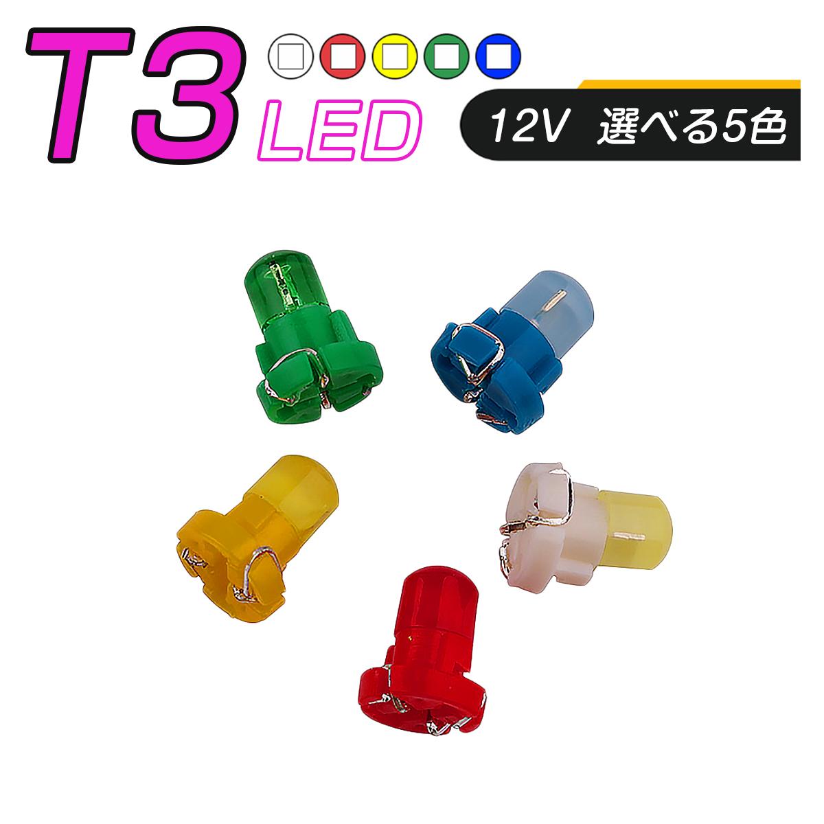 LED T3 SMD 選べるカラー5色 メーター球 タコランプ インジケーター エアコンパネル 超拡散 全面発光 2個セット SDM便送料無料 1ヶ月保証