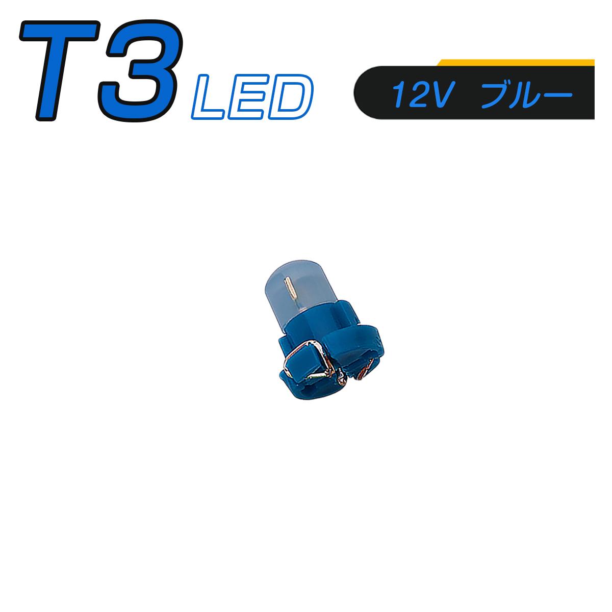 LED T3 SMD 青 メーター球 タコランプ インジケーター エアコンパネル 超拡散 全面発光 2個セット SDM便送料無料 1ヶ月保証