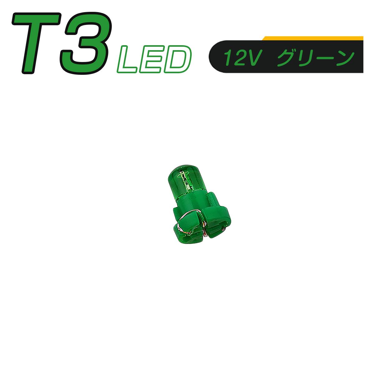 LED T3 SMD 緑 メーター球 タコランプ インジケーター エアコンパネル 超拡散 全面発光 2個セット SDM便送料無料 1ヶ月保証