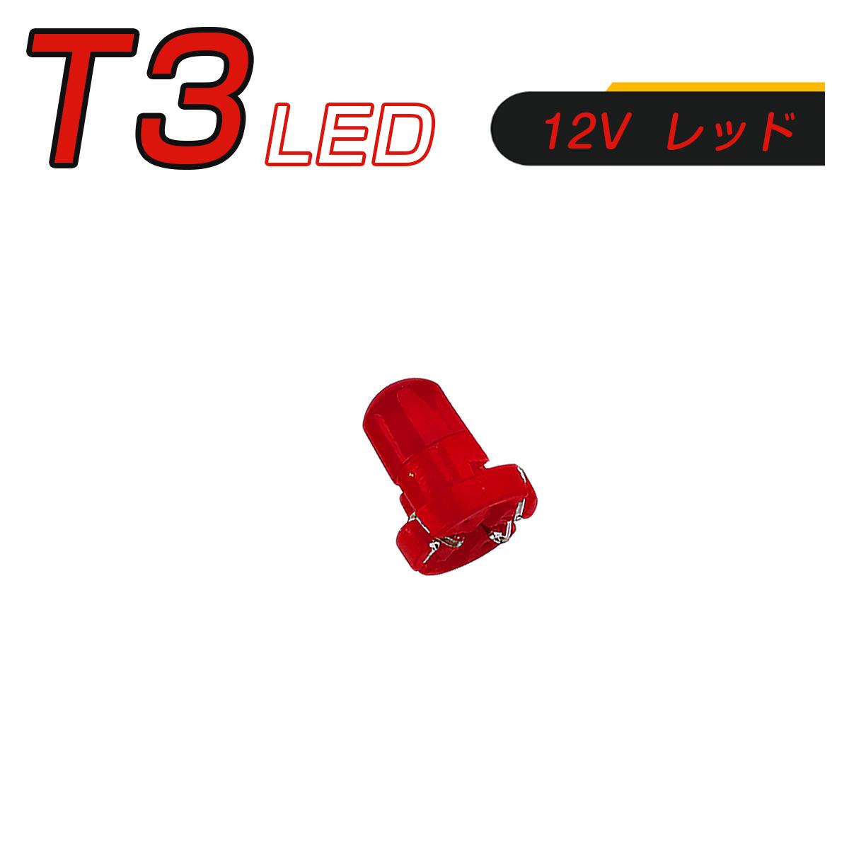 LED T3 SMD 赤 メーター球 タコランプ インジケーター エアコンパネル 超拡散 全面発光 2個セット SDM便送料無料 1ヶ月保証