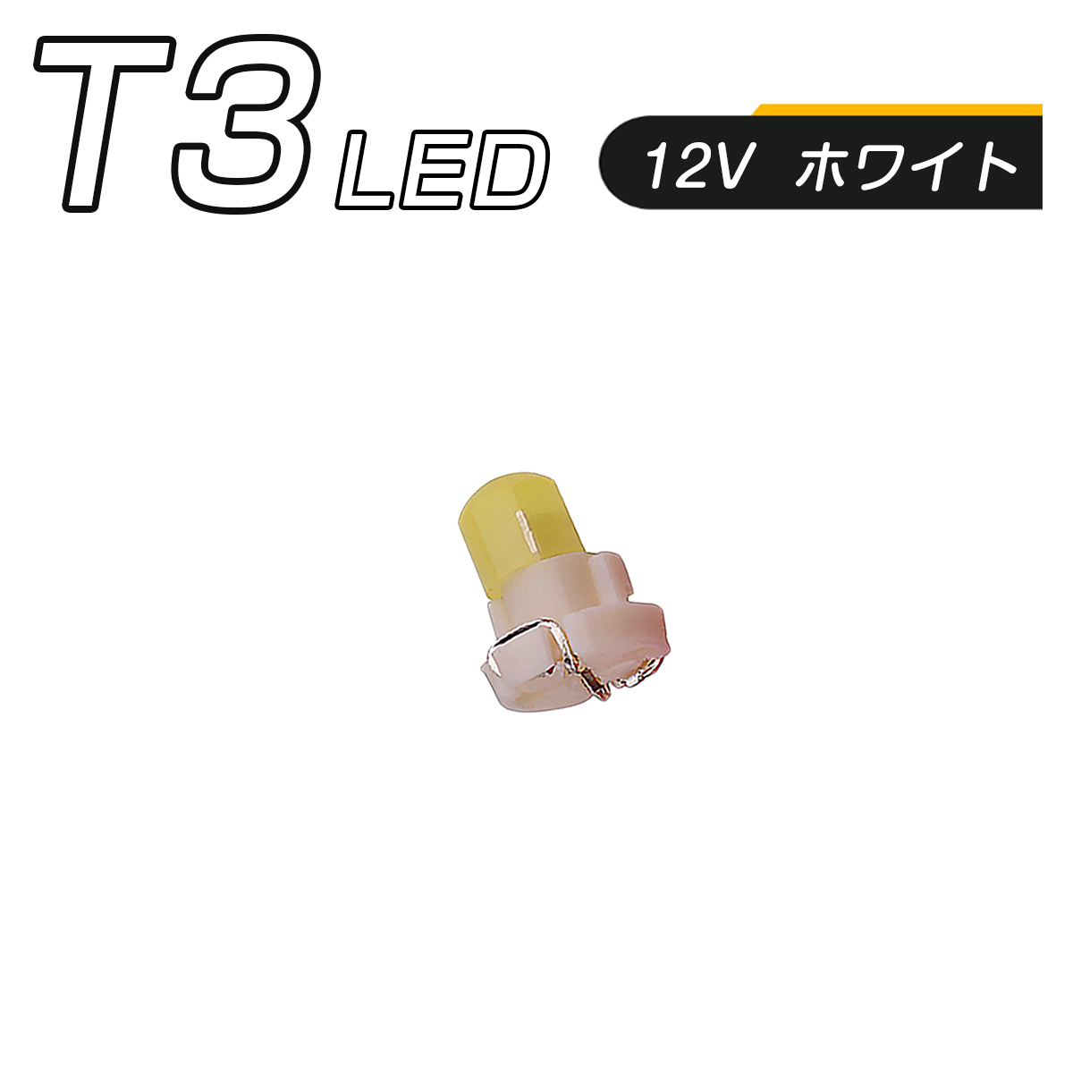 LED T3 SMD 白 メーター球 タコランプ インジケーター エアコンパネル 超拡散 全面発光 2個セット SDM便送料無料 1ヶ月保証